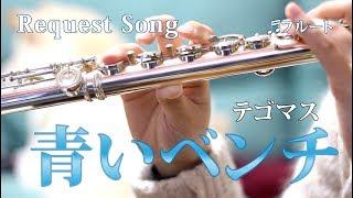 【フルート】青いベンチ/テゴマス【演奏してみた】