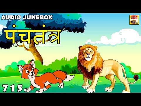 Bandar Or Magarmach | Panchtantra Ki Kahaniya | Moral Stories In Hindi |