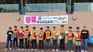 學界遙控模型車賽 2015 - Senior Class A