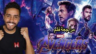 مراجعة فلم Avengers Endgame