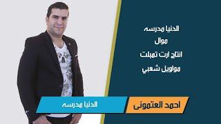 الدنيا مدرسه   موال   احمد العتموني   مواويل شعبي