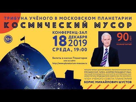 Шустов Б.М.: Космический мусор
