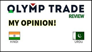 Olymp Trade Review in [Hindi/Urdu] 2018 - My Opinion