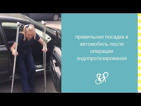 Посадка в автомобиль после операции эндопротезирования - Самые ...