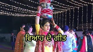 ਨਵੀਆਂ ਪੰਜਾਬੀ ਬੋਲੀਆਂ   New Punjabi Boliyan in 2020   Vaih De geet    Punjabi Wedding song 2020