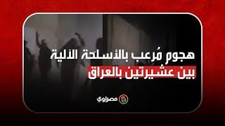 العراق: هجوم مرعب بالأسلحة الآلية من عشيرة شمر على عشيرة عكيل: قتلى وحرق منازل