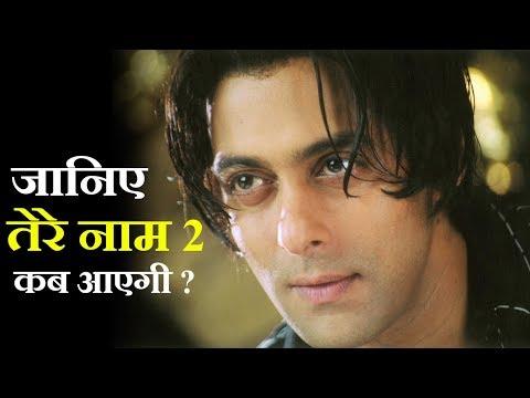 सलमान खान की तेरे नाम 2 कब आएगी ?  | Tere Naam 2 | Salman Khan