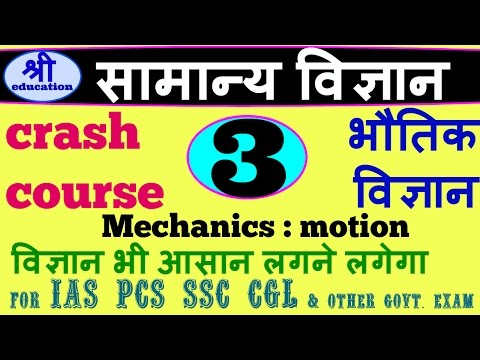 General science in hindi for ssc cgl IAS PCS |crash course of physics part 3|introduction of motion