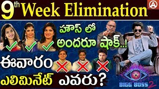 9th Week Elimination Analysis | Bigg Boss Telugu Season 2 || Namaste Telugu