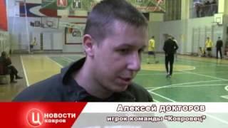 Kovrov TVC 291112  спорт  мини футбол