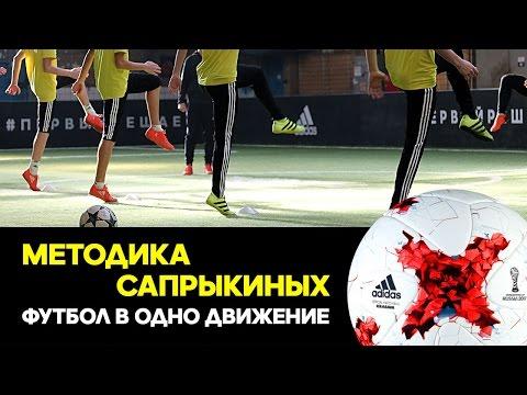 Онлайн Школа Футбола No 1 Skills-Freekicks - YouTube