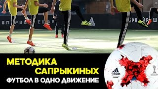 Обучение футболу. Футбольная методика. Первое видео