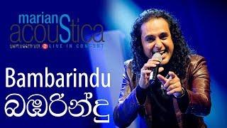 Bambarindu (බඹරින්දු )- MARIANS Acoustica Concert Thumbnail
