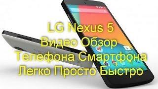LG Nexus 5 Видео обзор телефона смартфона Легко Просто Быстро(, 2014-03-11T09:12:20.000Z)