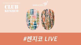 켄지코 Live - 어텀트위드,레인보우 니트 네일아트 …