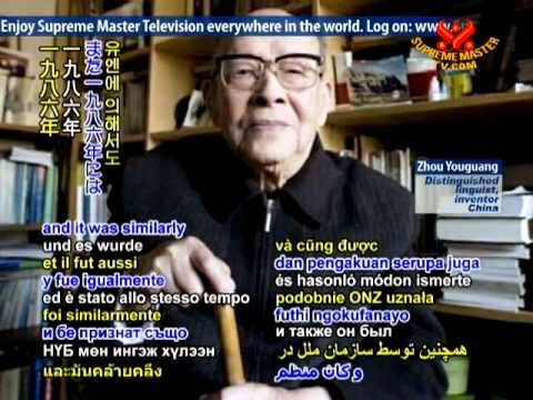 Birthday of linguist and inventor Mr  Zhou Youguang - 13 Jan 2011.