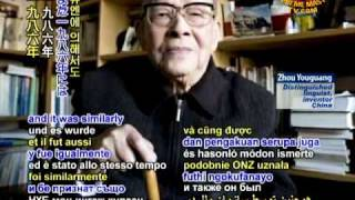 Download Video Birthday of linguist and inventor Mr  Zhou Youguang - 13 Jan 2011. MP3 3GP MP4