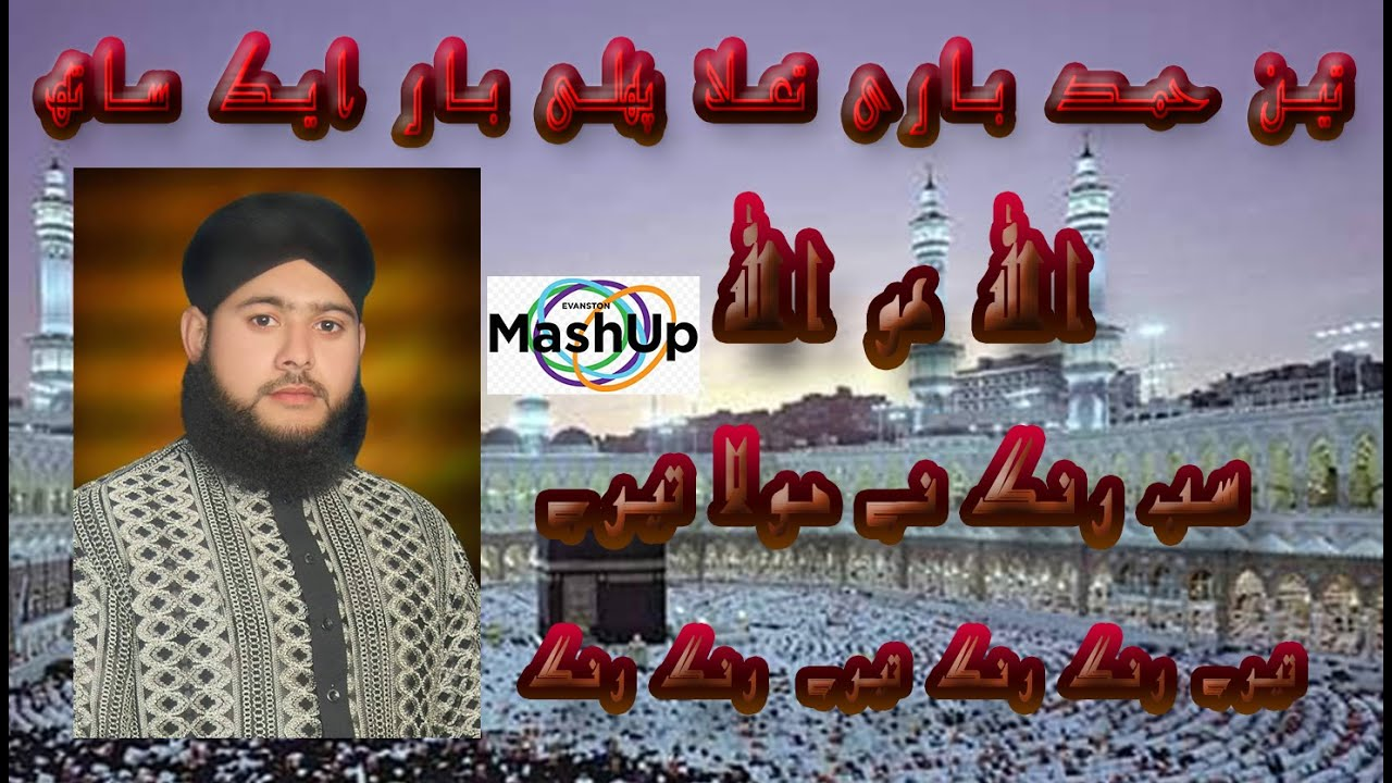 Mashup 2020   Hamd e Bari Tala   Hermain Sound Audio ...