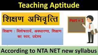 Teaching Aptitude according to NTA UGC NET New Syllabus | शिक्षण अभिवृत्ति