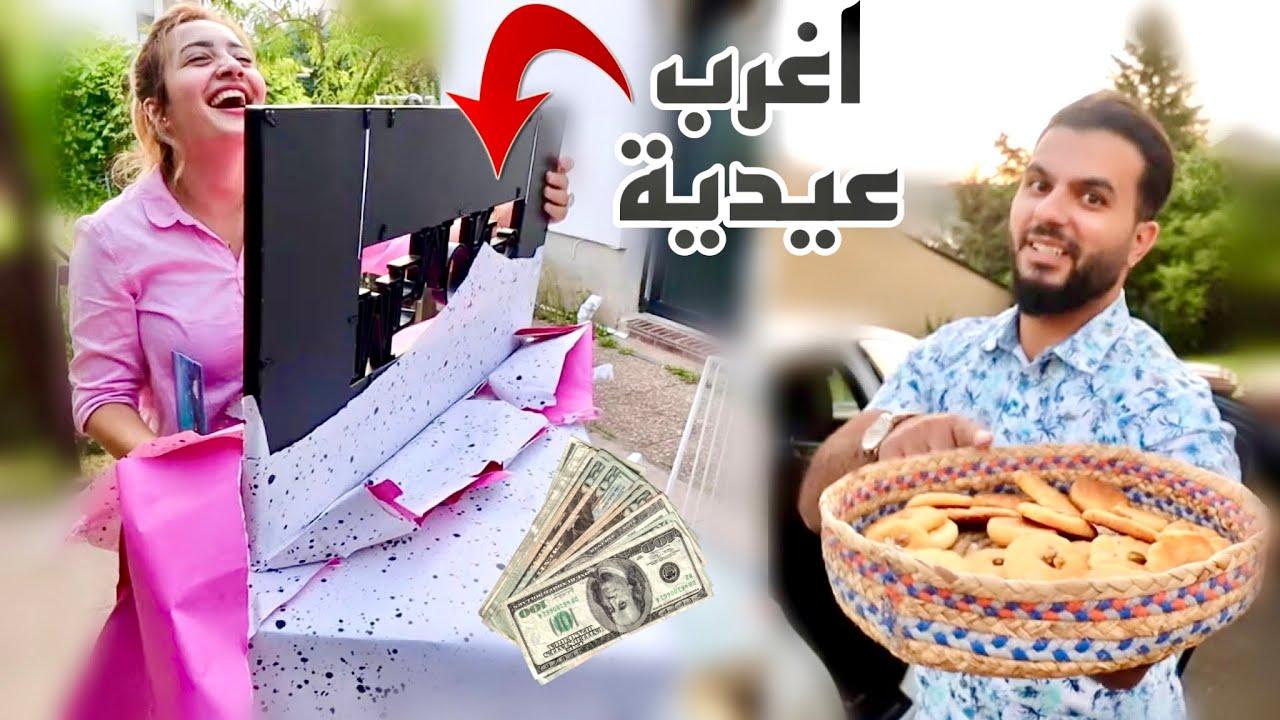 فلوك العيد خيرتها ابين عيديتين شوفوا شنو راح تختار حسين و هيفاء _ Hussein&Haifa