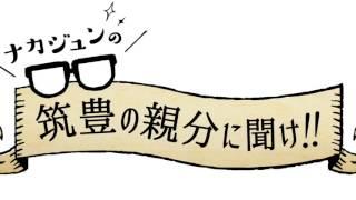 なかじゅんの「筑豊の親分に聞け!!」 】第8回は1月14日(土) 19時から...