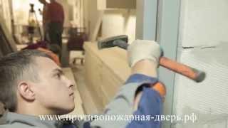 видео Как выбрать противопожарные двери