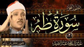 سورة طه كاملة ( أستمع واقرأ ) من أروع ما جود الشيخ عبد الباسط عبد الصمد   Surah Taha