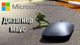 Microsoft Designer Mouse