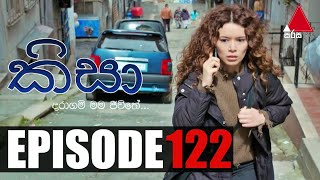 Kisa (කිසා) | Episode 122 | 09th February 2021 | Sirasa TV Thumbnail