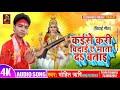 सरस्वती माँ का विदाई गीत || Saraswati Mata  || Bidai Geet || Singer - Mohit Rishi