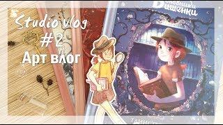 Studio vlog #2 / Арт влог ежедневная работа + обзор комикса