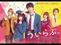Download Mp3 【ENG SUB】We Love. Live Action Movie Teaser Trailer