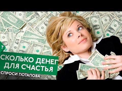 Сколько денег нужно для счастья спроси Потапова