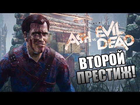 Dead by Daylight ► ВТОРОЙ ПРЕСТИЖ ЭША!
