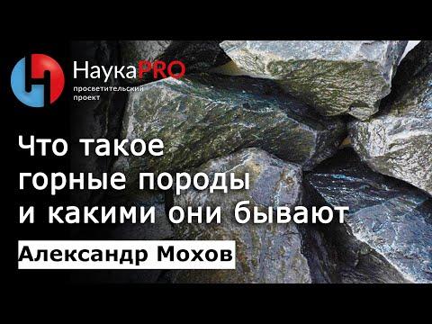 Александр Мохов - Что такое горные породы и какими они бывают