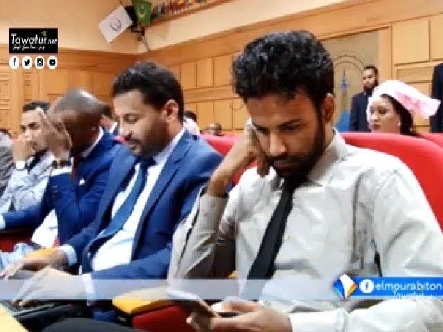 ندوة بنواكشوط حول تاريخ وسائل الدفع في موريتانيا، تقرير محمد يسلم ولد خالد لقناة المرابطون