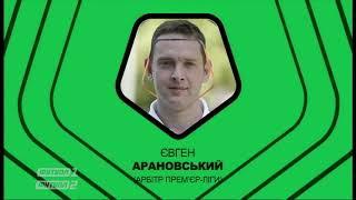 видео Футбол 1 Украина
