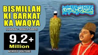 vuclip Islamic Waqia in Urdu - Bismillah ki Barkat Ka Waqya | बिस्मिल्लाह की बरकत का वाक्या | Anwar Sabri