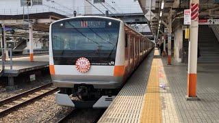 E233系0番台T24編成(中央線開業130周年)ラッピング八王子駅発車