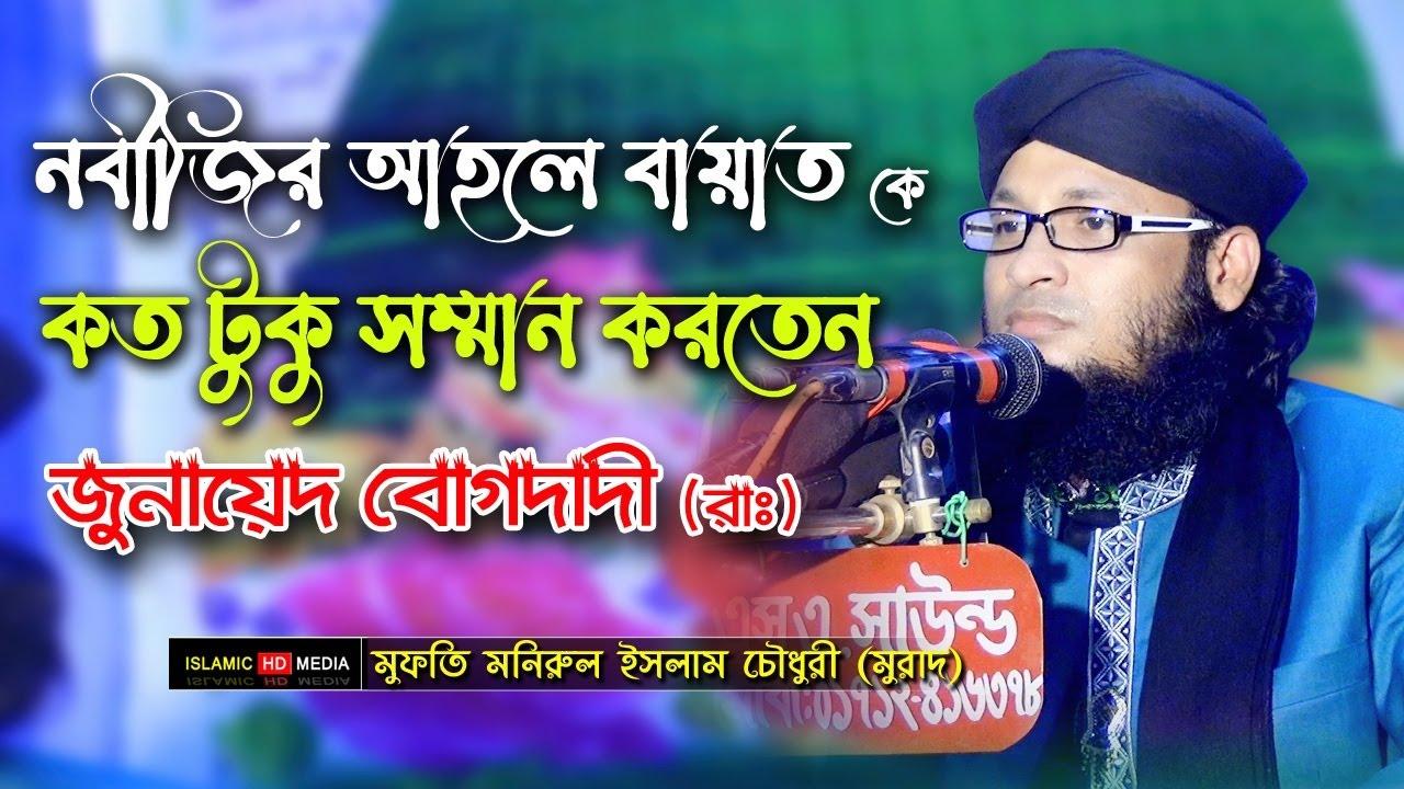 Download মুফতি মনিরুল ইসলাম চৌধুরী মুরাদ    Monirul Islam Chowdhury Murad    islamic hd media