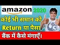 how to return amazon items after delivery | amazon ka saman wapas kaise kare