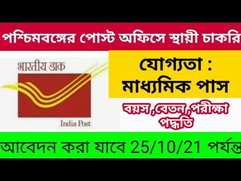 📌 পশ্চিমবঙ্গের পোস্ট অফিসে স্থায়ী কর্মী নিয়োগ    WB Post Office Recruitment 2021