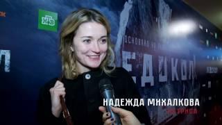 Ледокол - мнение зрителей о фильме