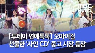 [투데이 연예톡톡] 오마이걸 선물한 '사인 CD' 중고…