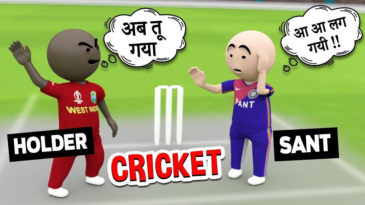 3D ANIM COMEDY - CRICKET || INDIA VS WESTINDIES || FINAL || LAST OVER || PART #1