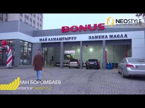 Проект автосервиса «Bonus» (Бонус - сервис по замене масла)