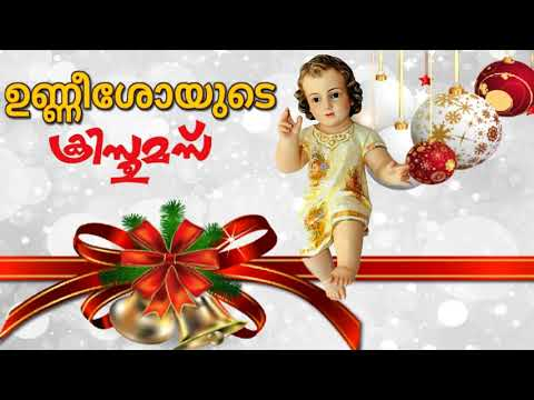 Unneeshoyude Christmas   Non stop Christmas Songs Malayalam