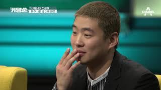 [커밍쑨 선공개] 정우성, 강하늘과 함께하던 이솜에게 어떤 심경의 변화가? / 채널A 커밍쑨 4회