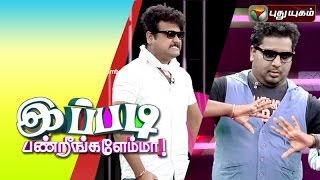 Ippadi Panreengale Ma spl show 27-09-2015 today episode full hd youtube video 27.9.15 | Puthuyugam Tv shows 27th September 2015