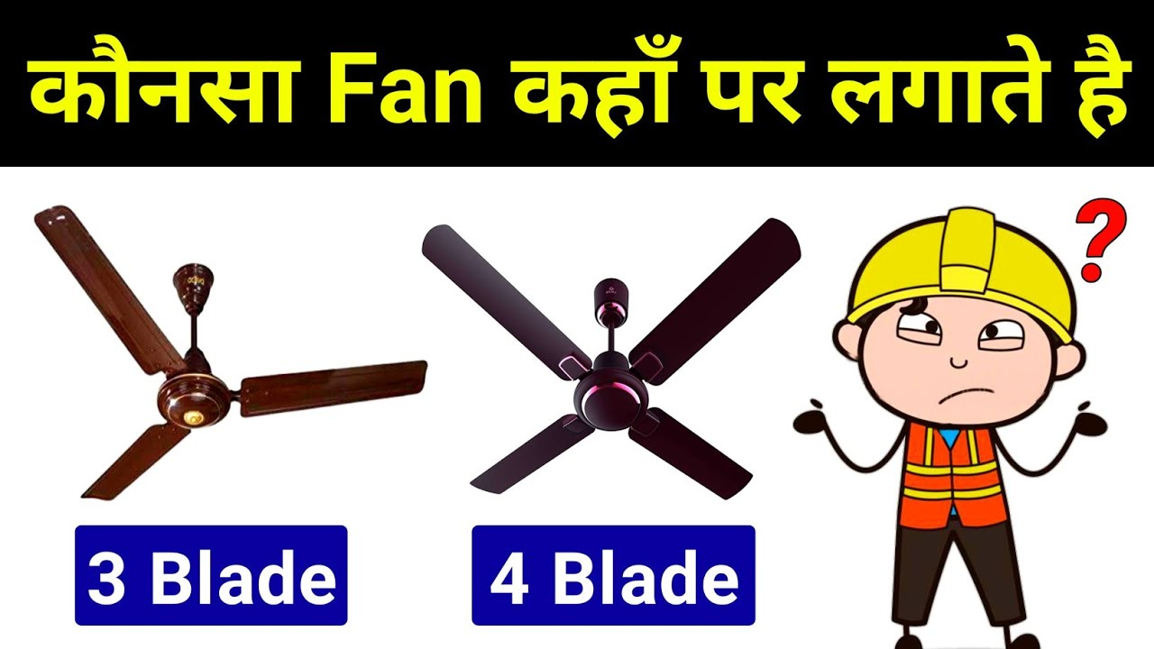 3 Blade or 4 Blade Fan - Which one is Good? || Why 3 blade fan mostly used in India?